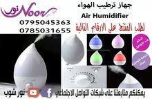 جهاز تنقية الهواء للحساسية والربو