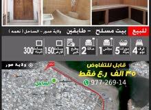 منزل للبيع في ولايه صور - الساحل