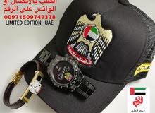 أطقم وساعات ب شعار دولة الامارات