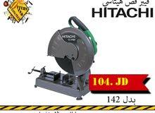 فيبر قص هيتاشي بسعر التكلفة 0780080851..