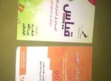 كتابين قدرات للبيع