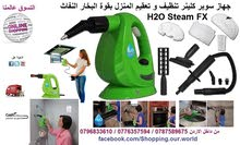 جهاز سوبر كلينر  H2O Steam FX
