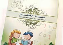 كتاب جنة الصغار