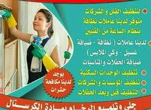عروض شركه زهره الحياه للتنظيفات والضيافه