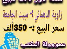 شقة نظيفة وممتازة دور تالث في منطقة زاوية الدهماني مبيت الجامعة  _ للبيع