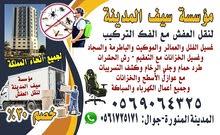 شركة السيف الدولى لنقل عفش بالمدينة المنورة