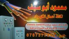 أبو سيف لأعمال الكهرباء المنزلي والصناعي
