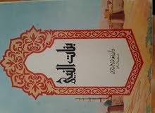 كتاب بنات النبي