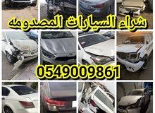 بيع وشراء سيارات مصدومه 0549009861