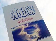 كتاب لانك الله