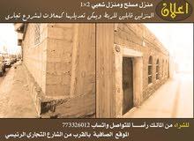 بيوت للبيع في وسط صنعاء