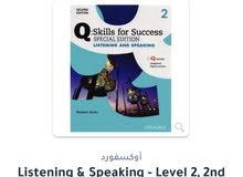 كتاب كيو سكلز Q skills (جديد)