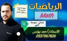 مدرس رياضيات math