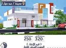 للبيع ڤيلا ( قيد الانشاء ) في مدينة حمد دوار 2  مساحة الارض 320 متر مربع