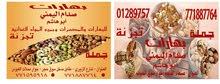 بهارات ومكسرات ابوهاشم صدام اليمني التجارة جملة - تجزئة