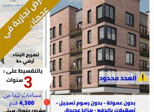 اراضي سكني تجاري  العاليا في عجمان تملك حر