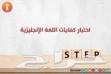 دروس دعم و مراجعة الاختبار STEP