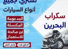 سكراااب البحرين
