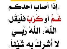 حافظ قرأن كريم بأحكام التجويد راقي شرعي مرخص