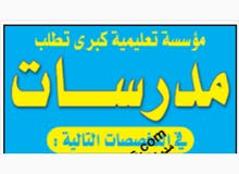 مطلوب مدرسات خبرة بالكويت لغه عربية ولغة انجليزبة برواتب قيمه