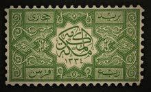 طوابع بريدية سعودية وعربية نادرة منذ 80 سنة