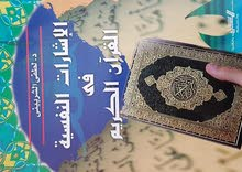 الاشارات النفسية في القرآن الكريم