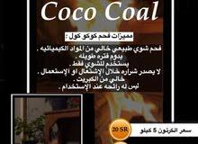 فحم كوكو كول للشوي والبخور ( جوز الهند مكعبات ) صناعة اندونيسية جودة عالية انتاج مصنع الشربتلي