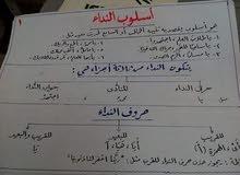معلم خصوصي للغة العربية 0785389288