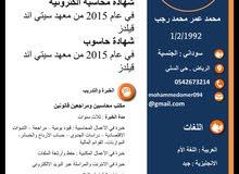 محاسب سوداني اي عمل بالحسابات
