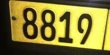 رقم رباعي للبيع رموز مختلفه