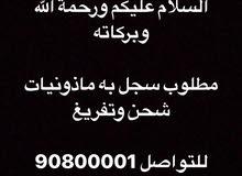 السلام عليكم ورحمة الله وبركاته  مطلوب سجل به ماذونيات شحن وتفريغ  للتواصل 90800001