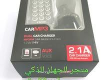 جهاز مشغل mb3 لجميع السيارات
