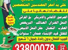 الحكمه لمكافحة الحشرات بأرخص الأسعار