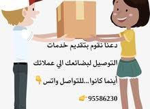 مندوب توصيل طلبات بجميع مناطق الكويت