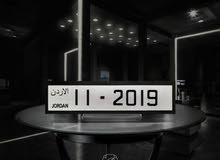 رقم العام 2019 للبيع وبسعر مغري