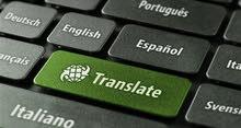 ترجمة من و إلى جميع اللغات