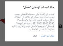 مطلوب فتح حساب الاعلاني المعطل في الفيس بوك
