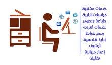 """"""" مكتبي """" للخدمات المكتبية والإدارية"""