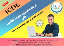 الرخصة الدولية لقيادة الحاسب الالي ICDL