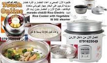 طنجرة الأرز الصحي و اعداد الخضار و الذرة خضار سوتيه للرجيم على البخار جهاز كهربا