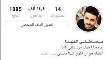 حساب انستغرام