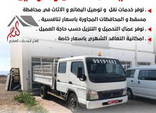 للايجار شاحنة نقل و توصيل البضائع في محافظة مسقط باسعار مناسبة