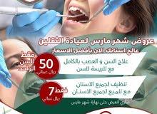 عياده طب وجراحة الأسنان