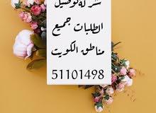 شركة توصيل الطلبات حميع مناطق الكويت سرعه -دقه -امانه