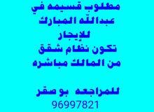 مطلوب للايجار قسيمه في عبدالله المبارك