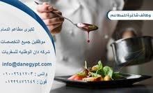 مطلوب فورا للتعاقد بكبرى المطاعم بالدمام بالمملكه العربيه السعودية