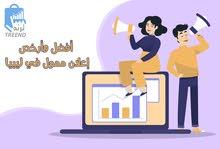أفضل و أرخص إعلان ممول في ليبيا