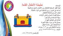 نطيطة قلعة للأطفال انتكس 48259