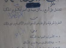 كتب علميه نادره ومهمه