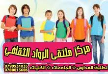 دروس تقوية لطلبة المدارس والكليات الجامعات أساتذة متخصصون من حملة الشهادات العلي